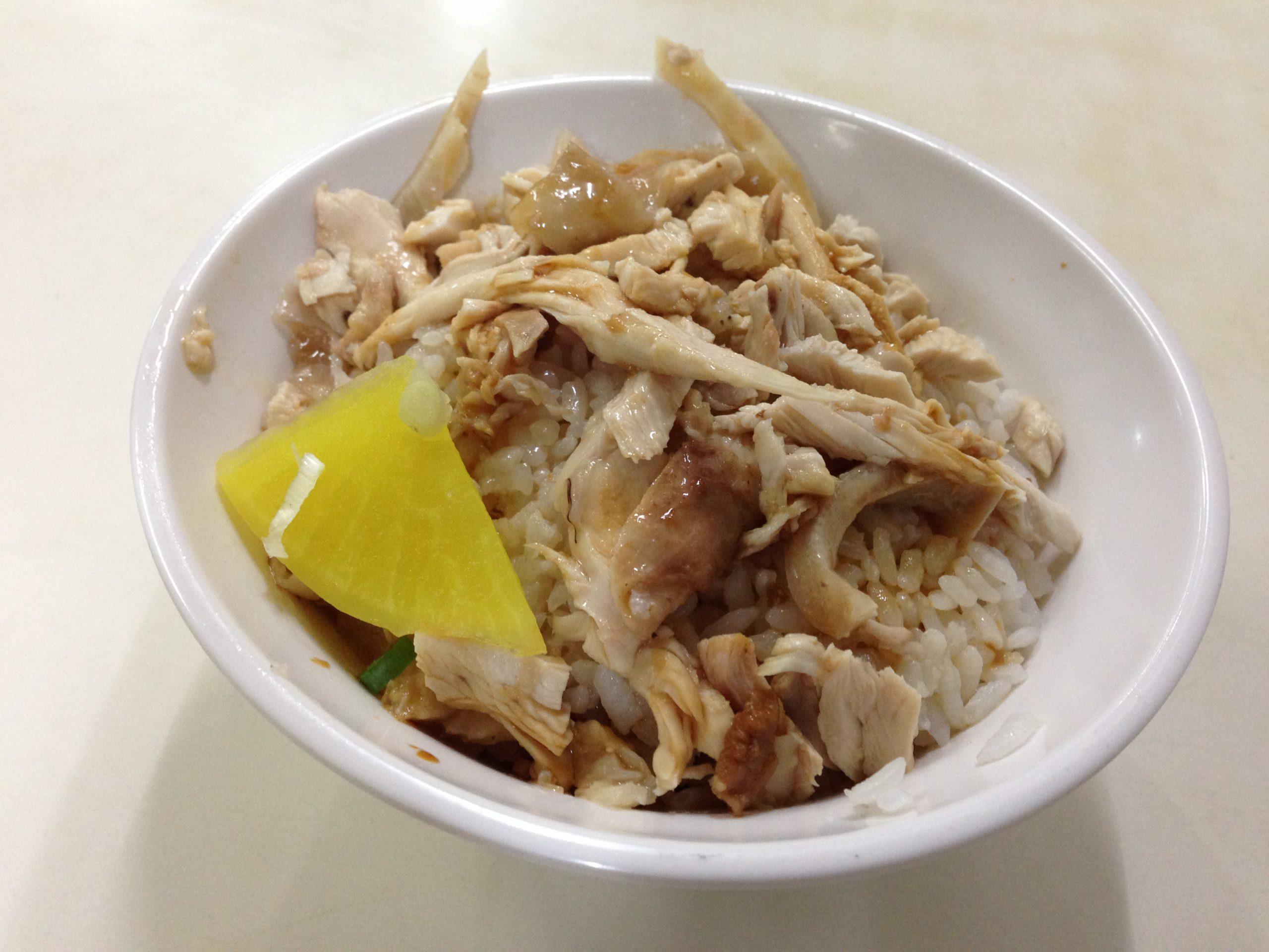 噴水鶏肉飯