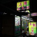 枋寮郷 上鼎水果行 おひとり様でも手軽に台湾フルーツを味わう!街の果物屋さん