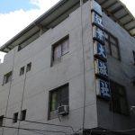 彰化市 紅葉大旅社 駅前旅館をリノベしてカフェレストランと紅葉親子童玩館に活用