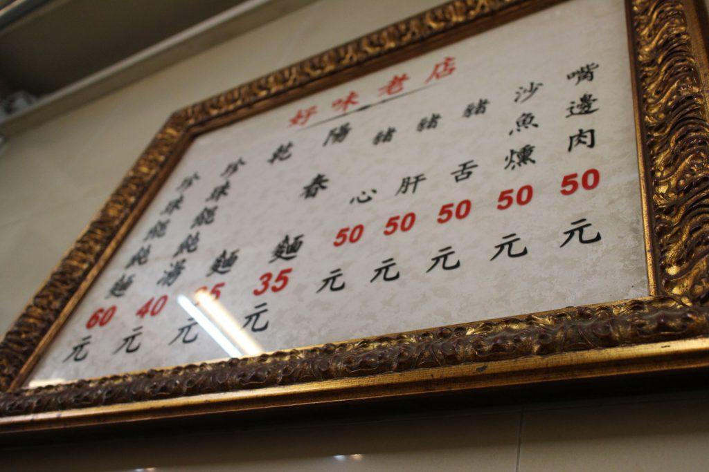 天下一家 珍珠餛飩好味老店 萬華總店