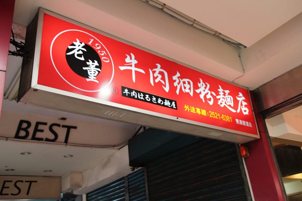 老董牛肉細粉麵店