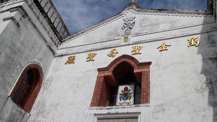 萬金村 萬金聖母聖殿 青空の下で映える白亜のカトリック教会