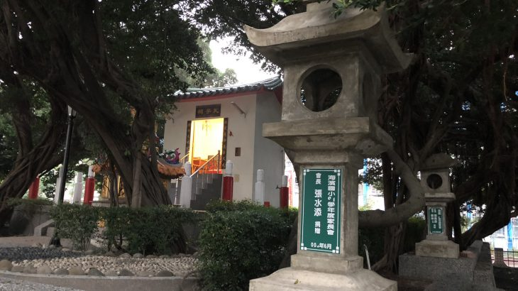 旧東港神社 石灯篭や神橋等 今は海濱國小孔子祠となり小学校そばで児童を見守る