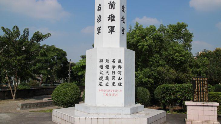 六堆抗日紀念碑