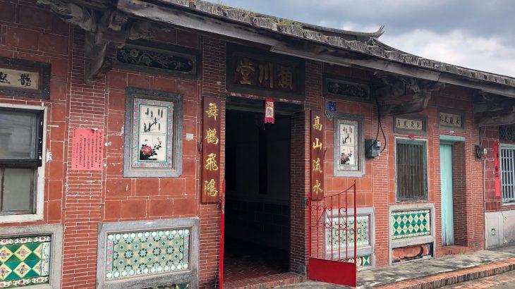五溝村 鍾氏萬成祖堂 マジョリカタイル等装飾を鑑賞 120年以上歴史ある祖堂