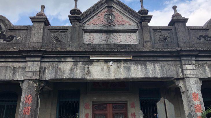 五溝村 觀海山房 優雅なバロック様式の装飾が目を惹く三合院