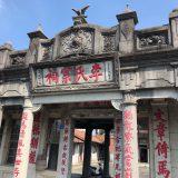 李氏宗祠 バロック様式のモダンな門構え!先祖と共に今を暮らす!