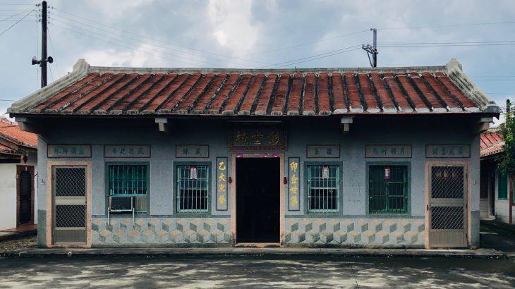 五溝村 劉氏廣玉祖堂 風水思想を用いた祖堂と半月池