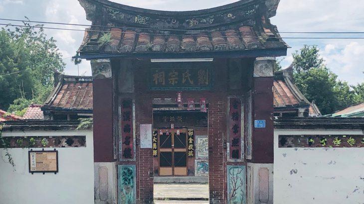 五溝村 劉氏宗祠 見事な燕尾形式の屋根と一族を見守る祖堂