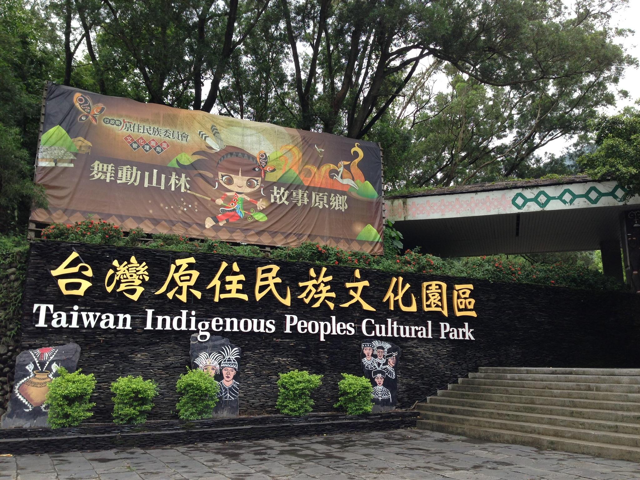 台湾原住民文化園區
