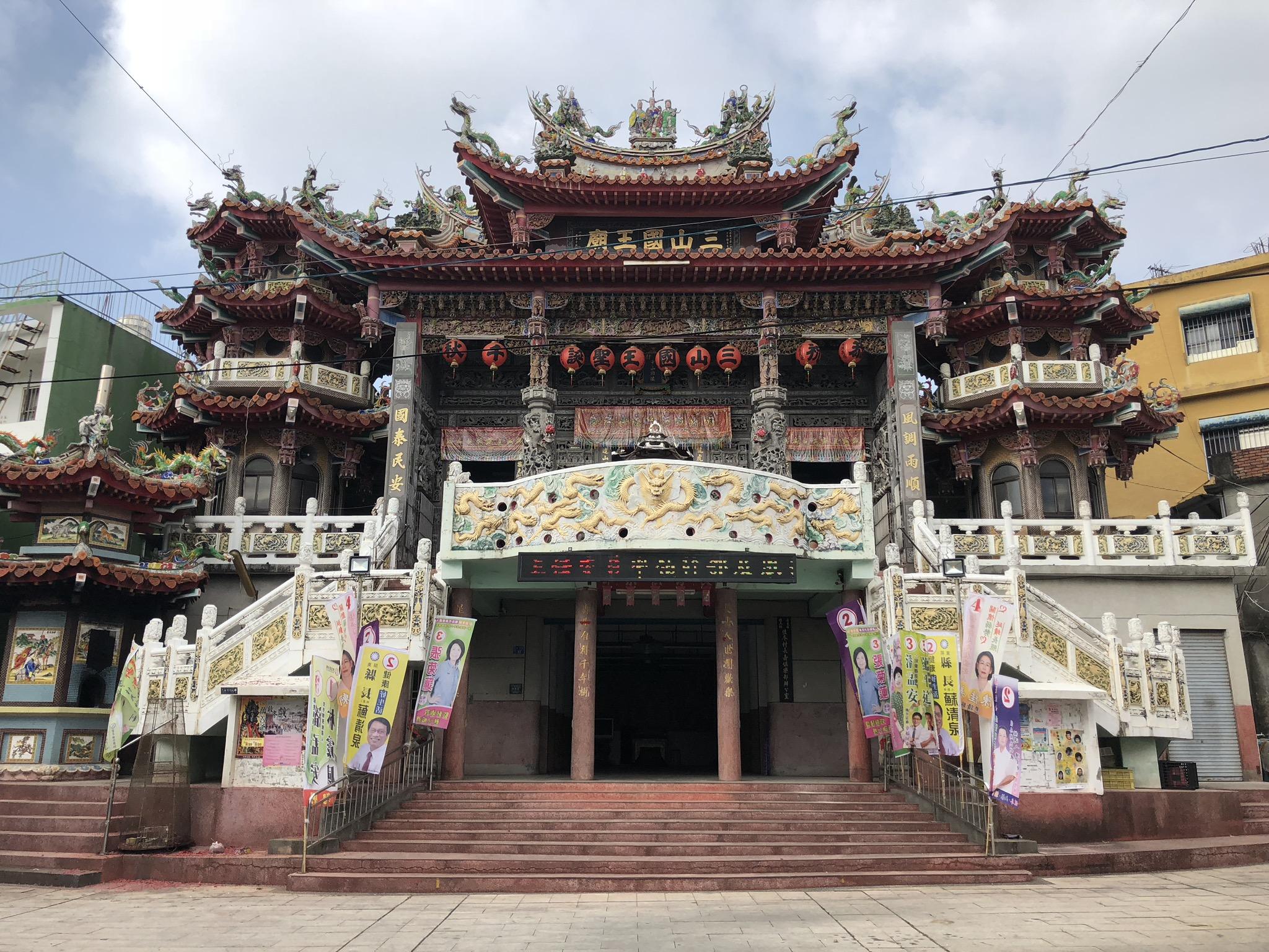 三山國王廟