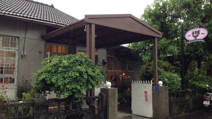 香夢園 勝利文創園區にある日本統治時代の家屋をリノベしたモダンなカフェ