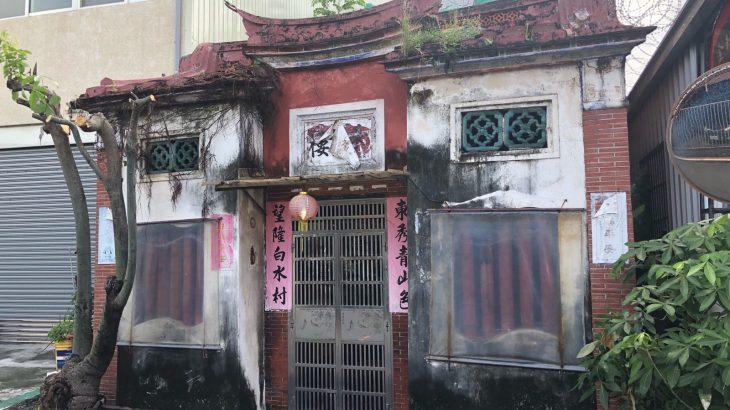 陽濟院老街でぶらり街歩き 客家の人々が今に伝える暮らしに触れる集落