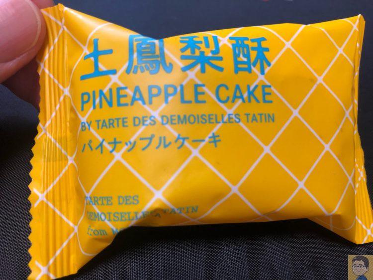 土鳳梨酥 パイナップルケーキ
