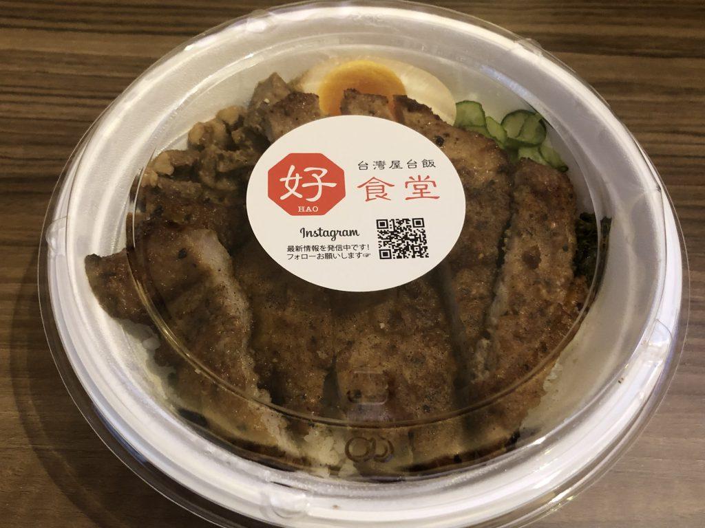 台湾屋台飯 好食堂