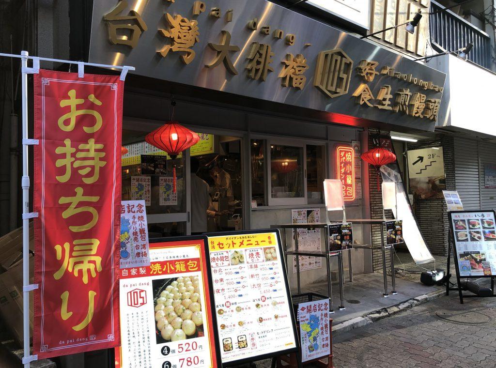 ダパイダン105大森東口店