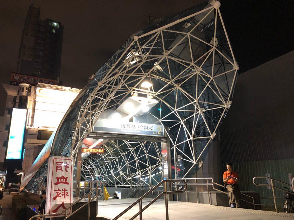 高雄メトロ後驛站