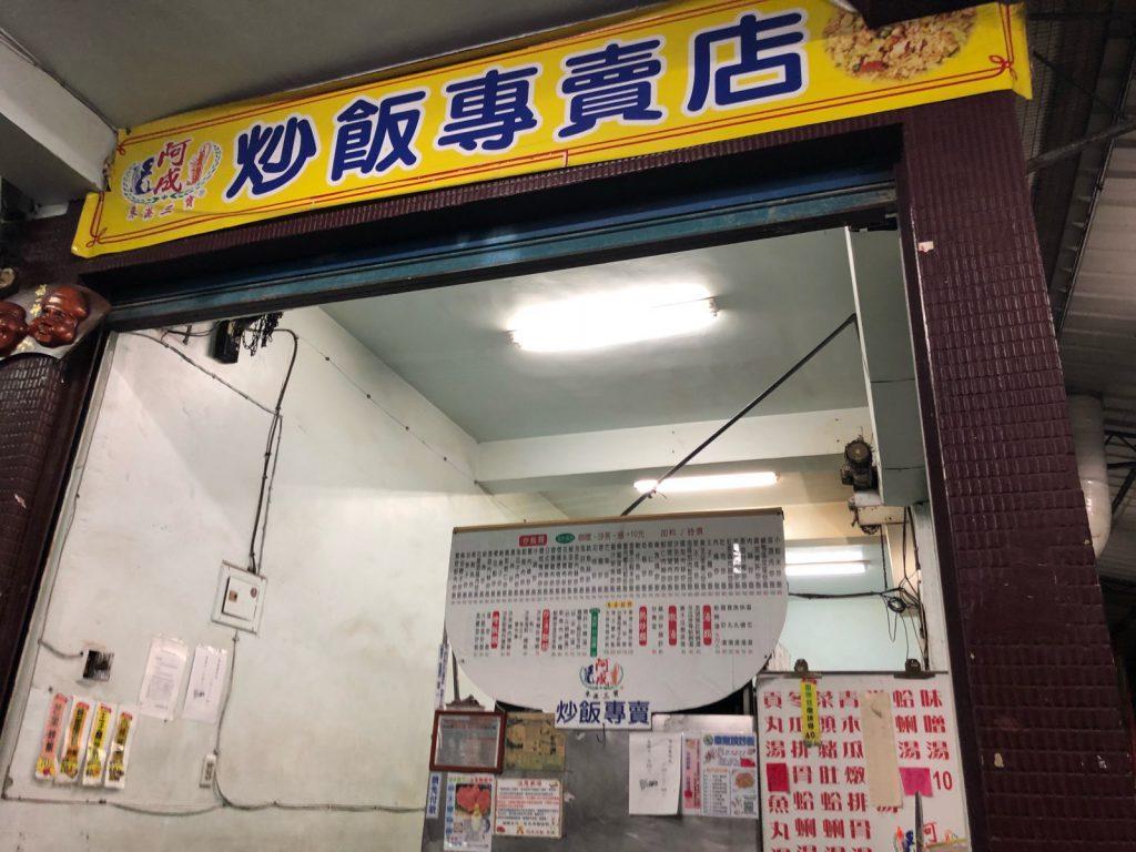 阿成炒飯專賣店