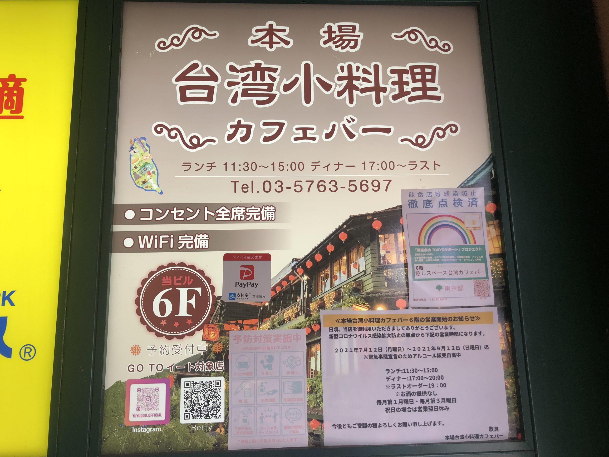 本場台湾小料理カフェバー
