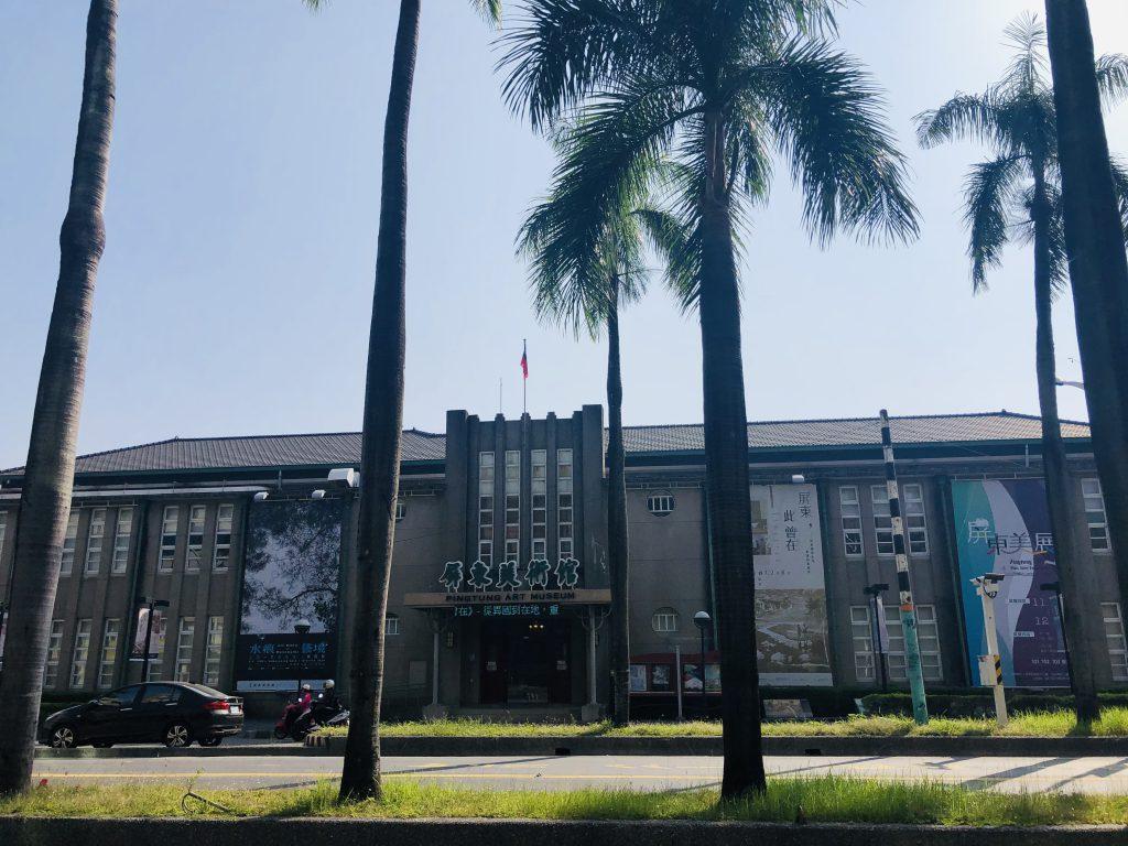 屏東美術館