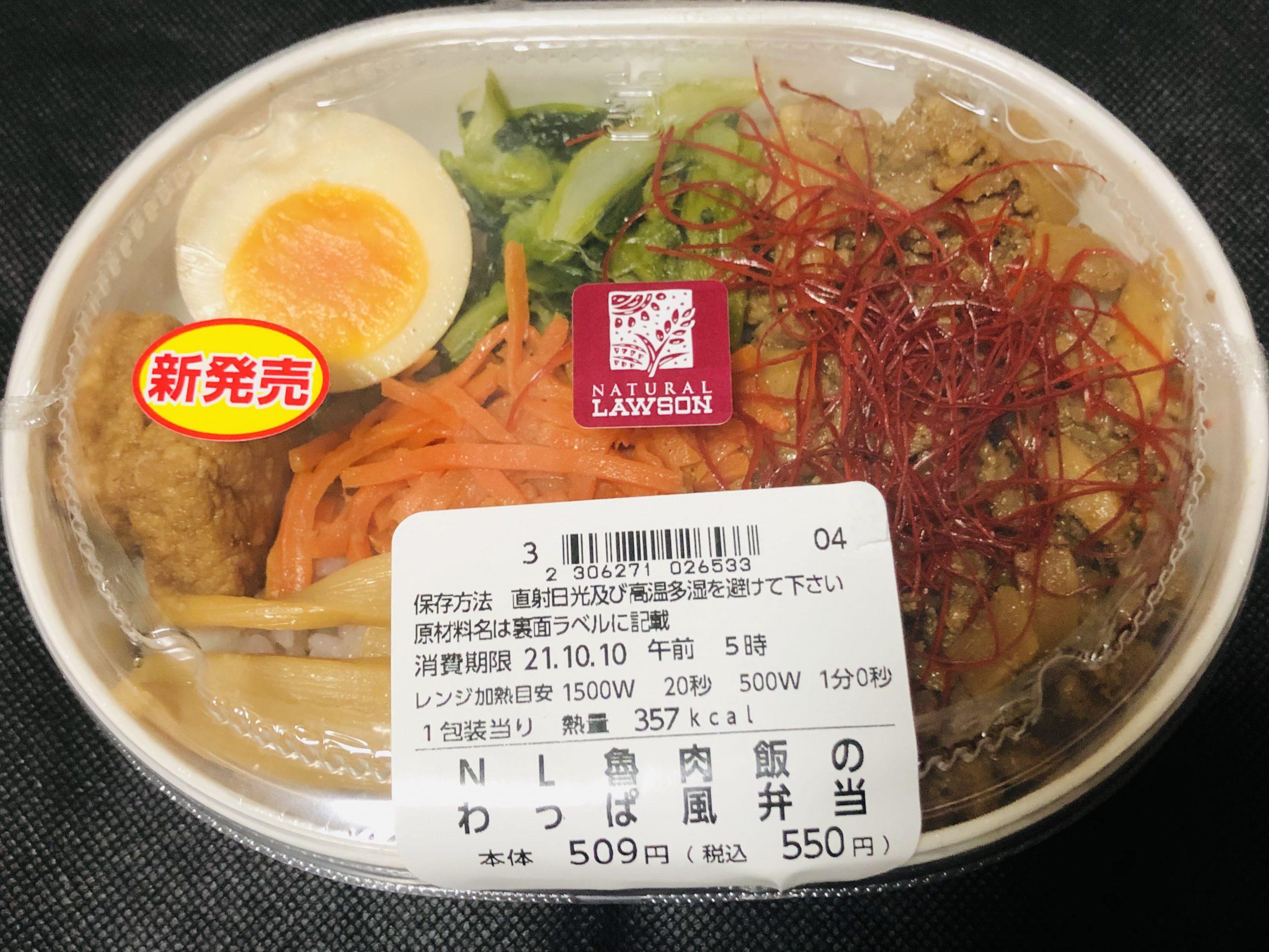 魯肉飯のわっぱ風弁当